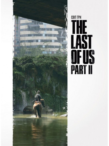 Артбук Світ гри The Last of Us Частина II